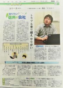 2020.07.10 信毎朝刊ヤンジャ